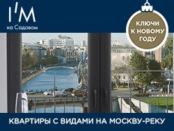«ЖК I'M на Садовом» Квартиры и апартаменты в ЦАО с отделкой